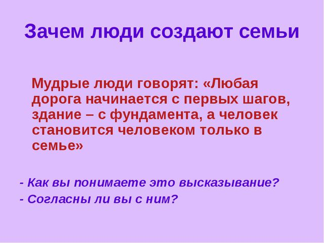 Зачем люди создают семьи Мудрые люди говорят: «Любая дорога начинается с перв...
