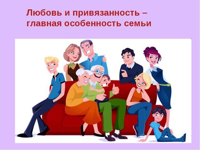Любовь и привязанность – главная особенность семьи