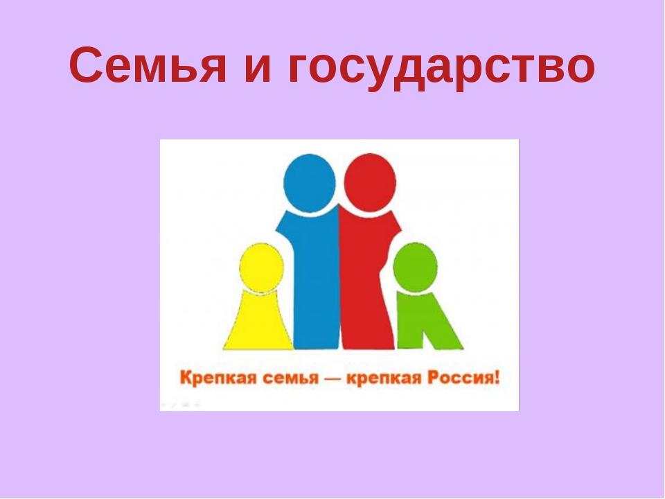 Семья и государство