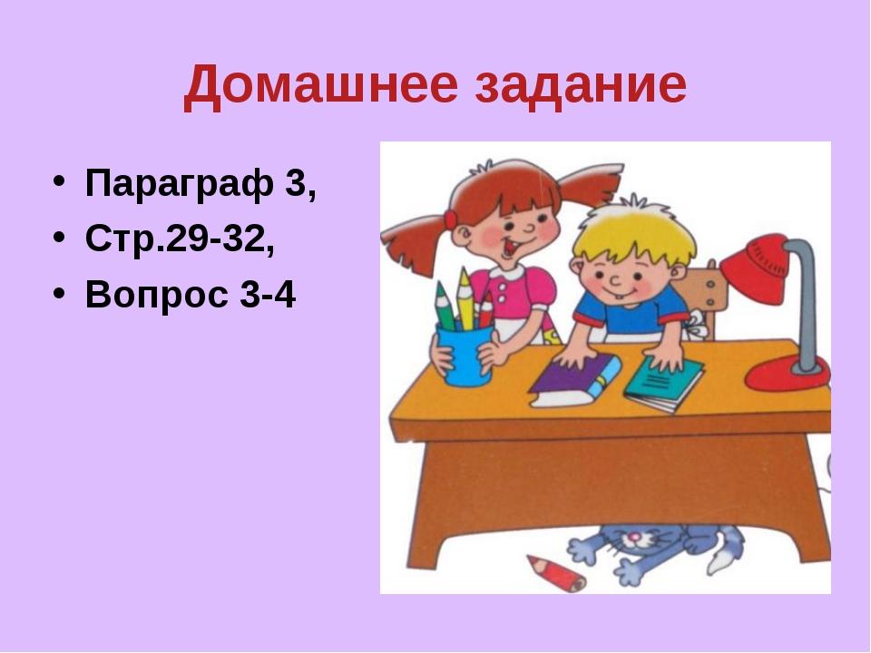Домашнее задание Параграф 3, Стр.29-32, Вопрос 3-4
