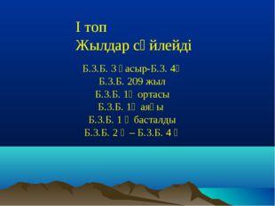 І топ Жылдар сөйлейді Б.З.Б. 3 ғасыр-Б.З. 4ғ Б.З.Б. 209 жыл Б.З.Б. 1ғ ортасы