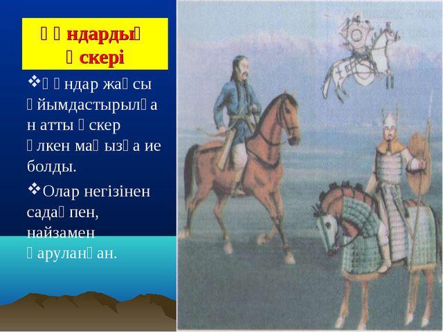 Ғұндардың әскері Ғұндар жақсы ұйымдастырылған атты әскер үлкен маңызға ие бол...