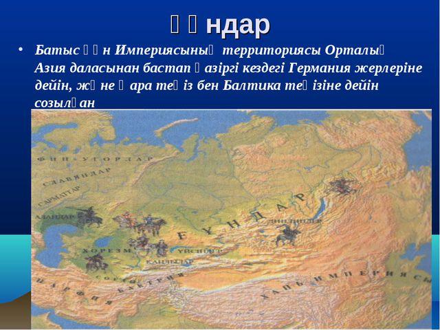 Ғұндар Батыс Ғұн Империясының территориясы Орталық Азия даласынан бастап қазі...