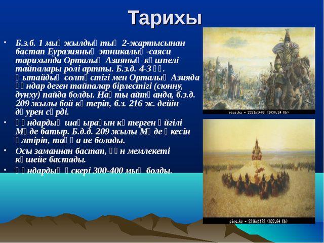 Тарихы Б.з.б. 1 мыңжылдықтың 2-жартысынан бастап Еуразияның этникалық-саяси...