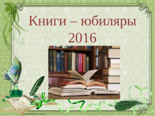 Книги – юбиляры 2016