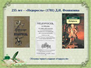 2015/2016 учебный год 235 лет – «Недоросль» (1781) Д.И. Фонвизина Обложка пер