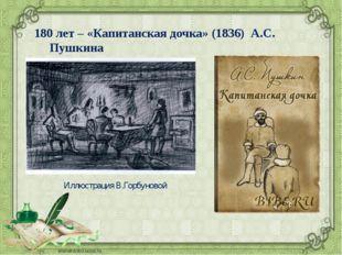 2015/2016 учебный год 180 лет – «Капитанская дочка» (1836) А.С. Пушкина Иллюс