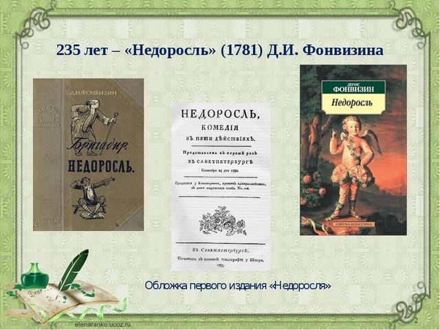 2015/2016 учебный год 235 лет – «Недоросль» (1781) Д.И. Фонвизина Обложка пер...