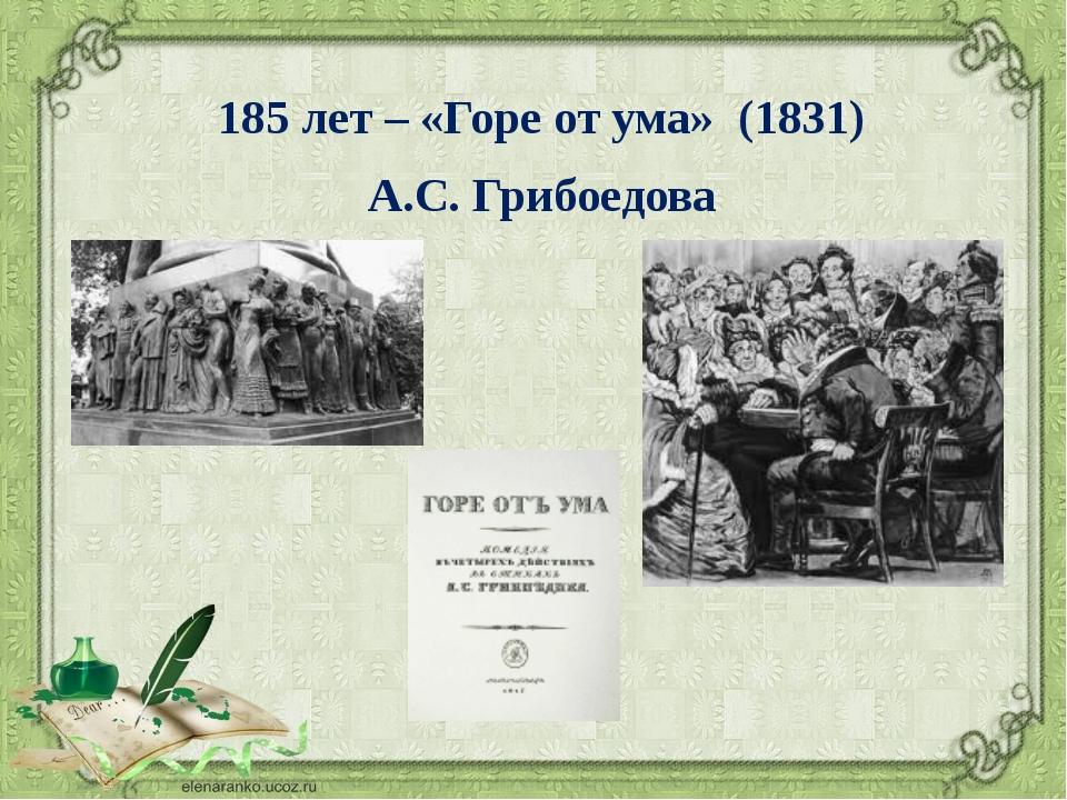 2015/2016 учебный год 185 лет – «Горе от ума» (1831) А.С. Грибоедова