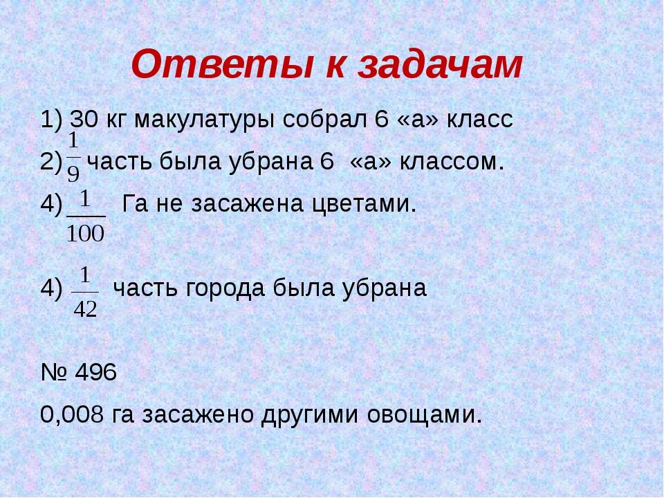 Ответы к задачам 1) 30 кг макулатуры собрал 6 «а» класс часть была убрана 6 «...