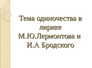 Тема одиночества в лирике М.Ю.Лермонтова и И.А Бродского