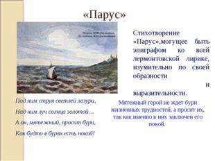Стихотворение «Парус»,могущее быть эпиграфом ко всей лермонтовской лирике, из
