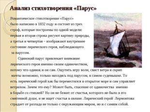 Анализ стихотворения «Парус» Романтическое стихотворение «Парус» было написан
