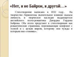 «Нет, я не Байрон, я другой…» Стихотворение написано в 1832 году. На творче