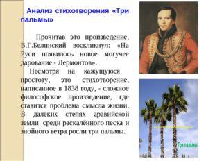 Анализ стихотворения «Три пальмы» Прочитав это произведение, В.Г.Белинский в