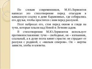 По словам современников, М.Ю.Лермонтов написал это стихотворение перед отъе