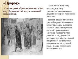 «Пророк» Стихотворение «Пророк» написано в 1841 году. Лермонтовский пророк –