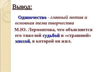 Вывод: Одиночество - главный мотив и основная тема творчества М.Ю. Лермонтова