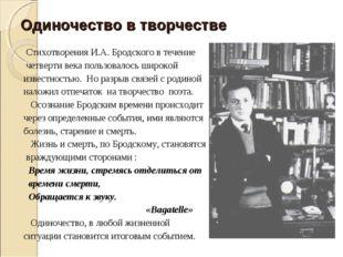 Одиночество в творчестве Стихотворения И.А. Бродского в течение четверти века