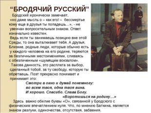 """""""БРОДЯЧИЙ РУССКИЙ"""" Бродский иронически замечает, «но даже мысль о – как его!"""