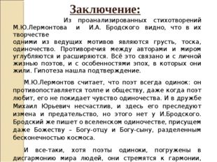 Заключение: Из проанализированных стихотворений М.Ю.Лермонтова и И.А. Бродско