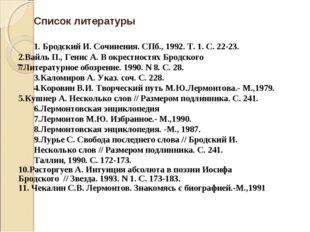Список литературы  1. Бродский И. Сочинения. СПб., 1992. Т. 1. С. 22-23.