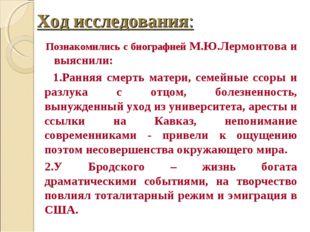 Ход исследования: Познакомились с биографией М.Ю.Лермонтова и выяснили: 1.Ран
