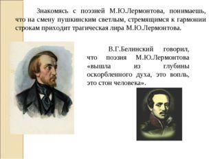 Знакомясь с поэзией М.Ю.Лермонтова, понимаешь, что на смену пушкинским светл