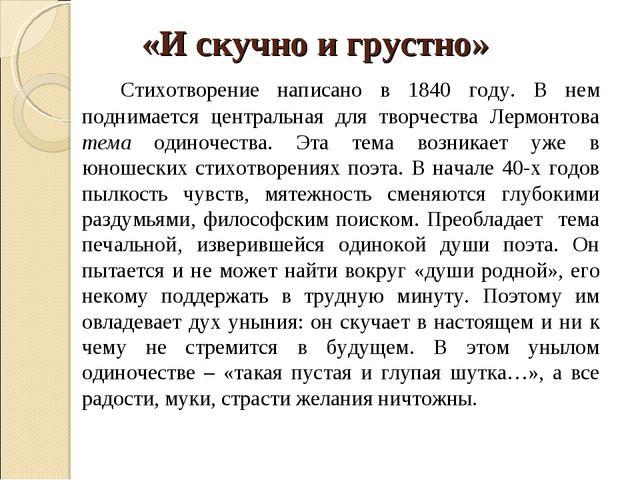 «И скучно и грустно» Стихотворение написано в 1840 году. В нем поднимается...