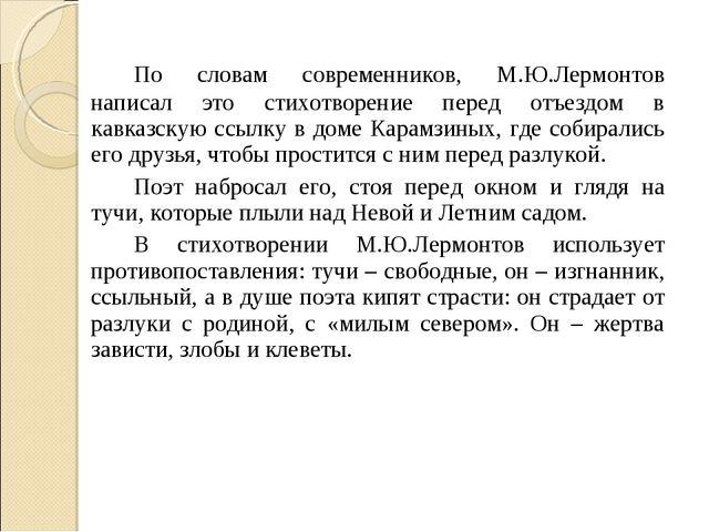 По словам современников, М.Ю.Лермонтов написал это стихотворение перед отъе...