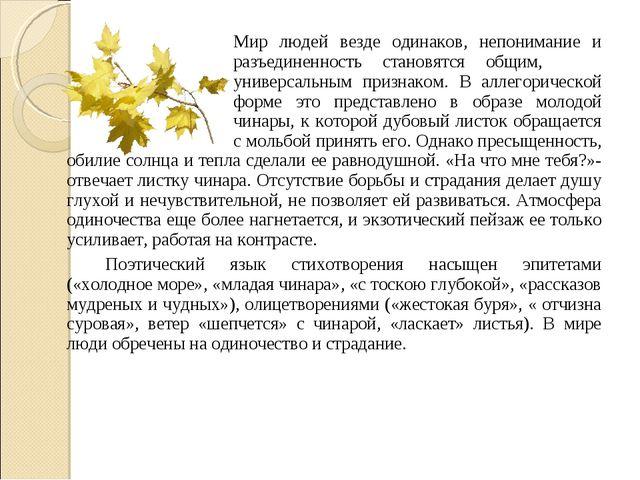 Мир людей везде одинаков, непонимание и разъединенность становятся общ...
