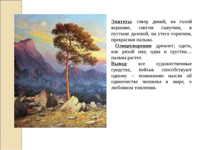 Эпитеты: север дикий, на голой вершине, снегом сыпучим, в пустыне далекой, на...