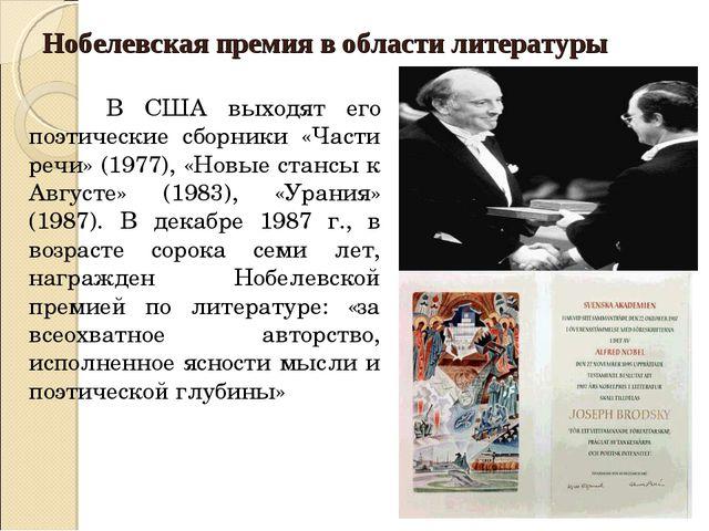 Нобелевская премия в области литературы В США выходят его поэтические сборник...