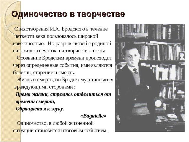 Одиночество в творчестве Стихотворения И.А. Бродского в течение четверти века...