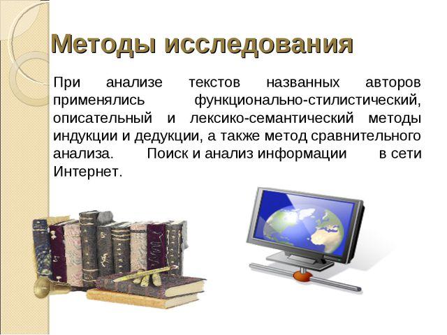 Методы исследования При анализе текстов названных авторов применялись функцио...
