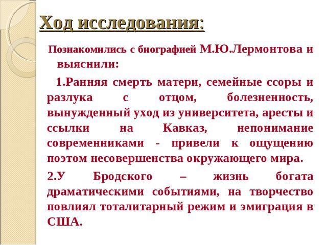 Ход исследования: Познакомились с биографией М.Ю.Лермонтова и выяснили: 1.Ран...