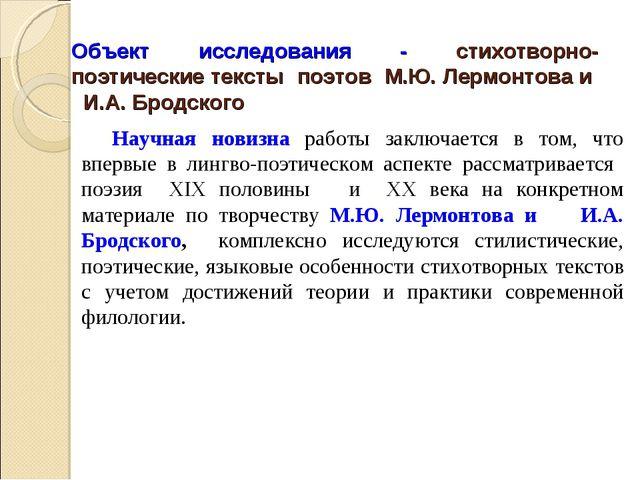Объект исследования - стихотворно-поэтические тексты поэтов М.Ю. Лермонтова и...