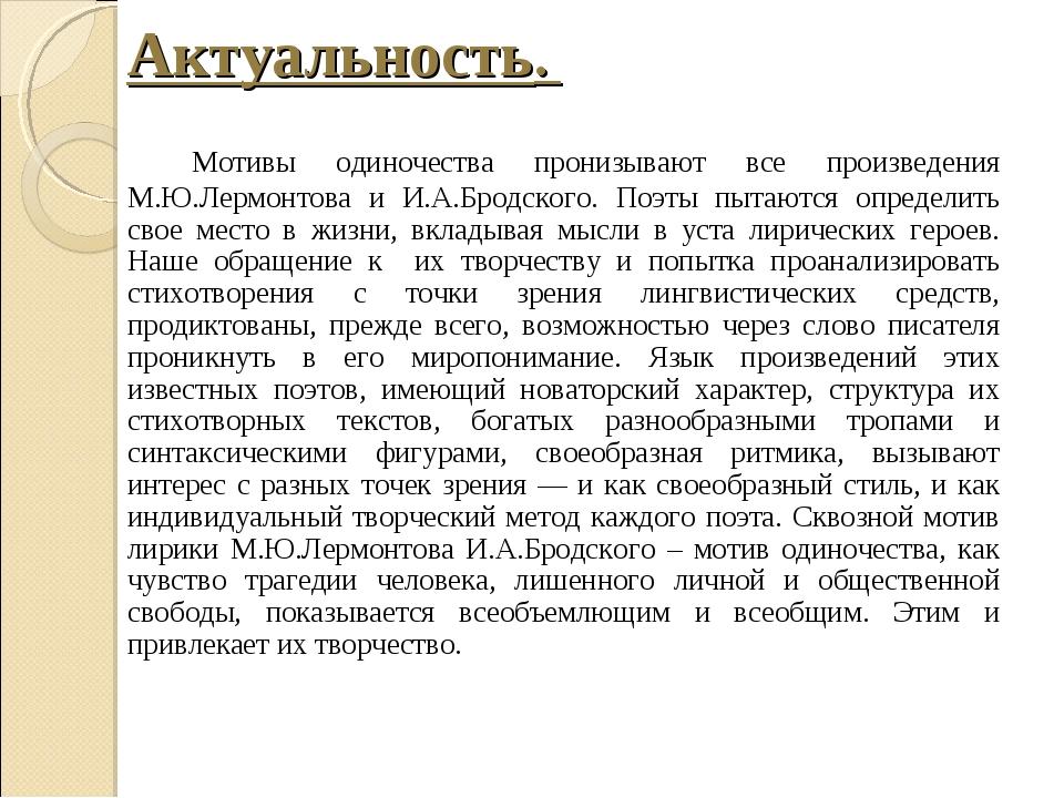 Актуальность. Мотивы одиночества пронизывают все произведения М.Ю.Лермонтов...