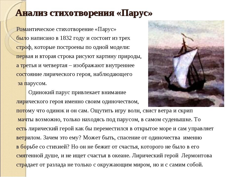 Анализ стихотворения «Парус» Романтическое стихотворение «Парус» было написан...