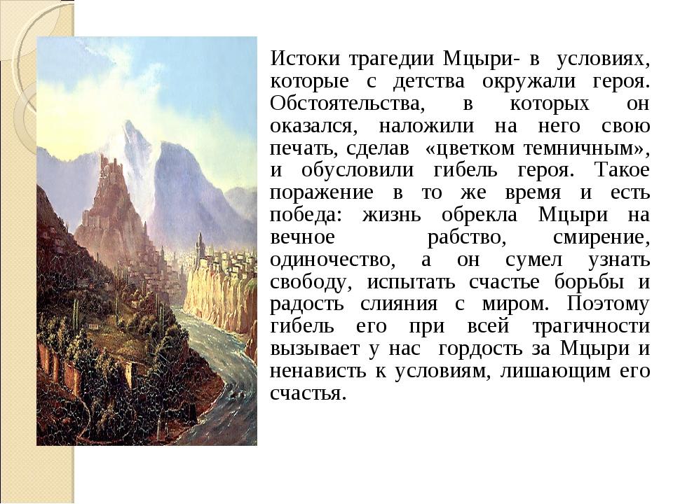 Истоки трагедии Мцыри- в условиях, которые с детства окружали героя. Обстоят...
