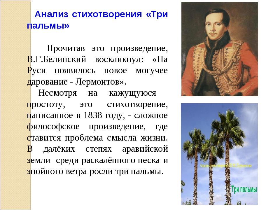 Анализ стихотворения «Три пальмы» Прочитав это произведение, В.Г.Белинский в...