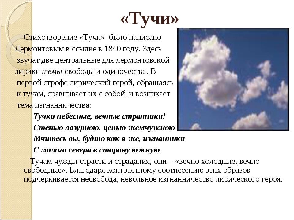 Стихотворение «Тучи» было написано Лермонтовым в ссылке в 1840 году. Здесь з...