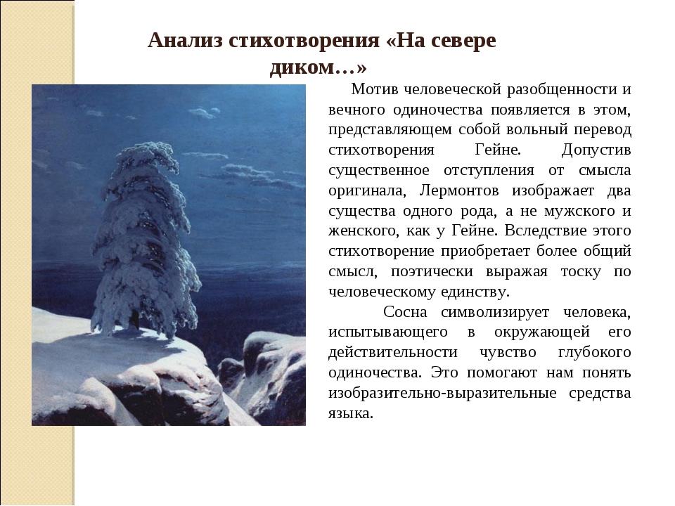 Анализ стихотворения «На севере диком…» Мотив человеческой разобщенности и ве...