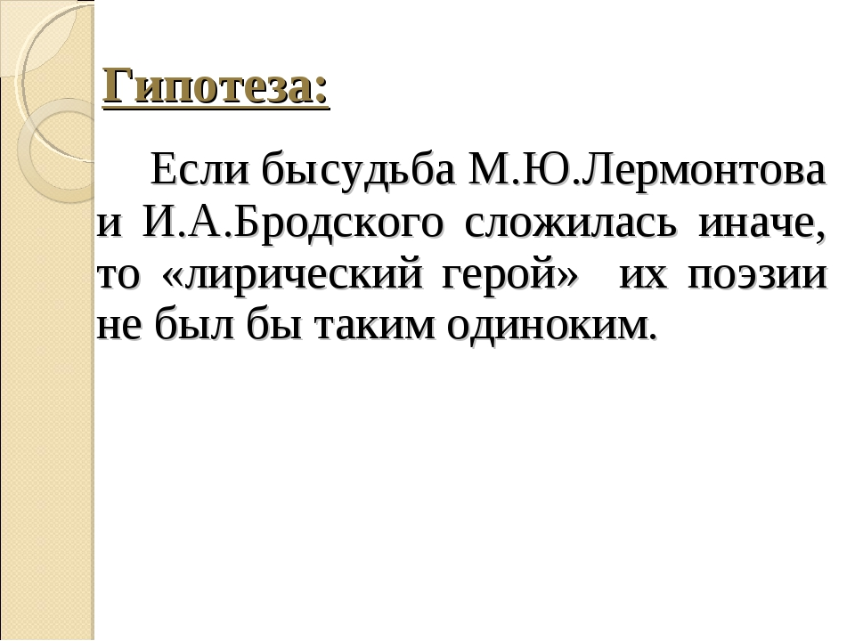Гипотеза: Если бысудьба М.Ю.Лермонтова и И.А.Бродского сложилась иначе, то «...