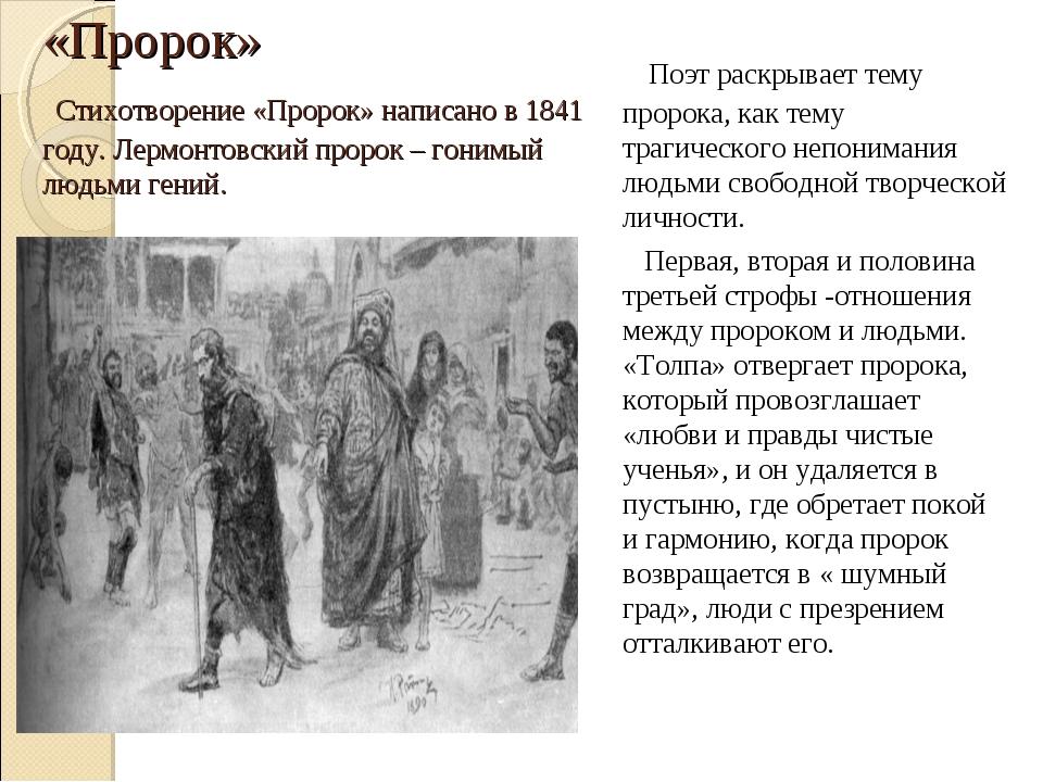 «Пророк» Стихотворение «Пророк» написано в 1841 году. Лермонтовский пророк –...