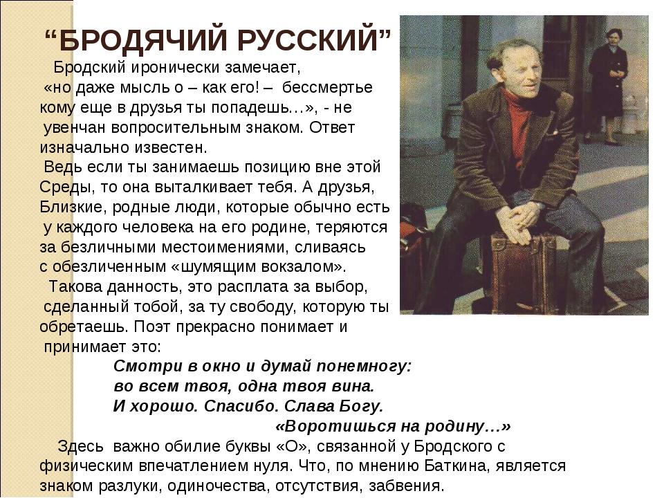"""""""БРОДЯЧИЙ РУССКИЙ"""" Бродский иронически замечает, «но даже мысль о – как его!..."""