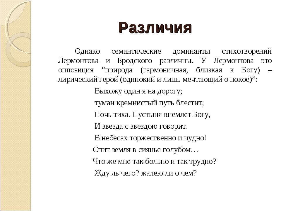 Различия Однако семантические доминанты стихотворений Лермонтова и Бродског...