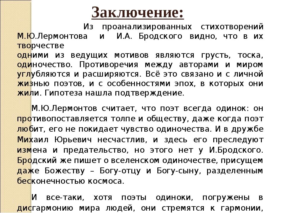 Заключение: Из проанализированных стихотворений М.Ю.Лермонтова и И.А. Бродско...