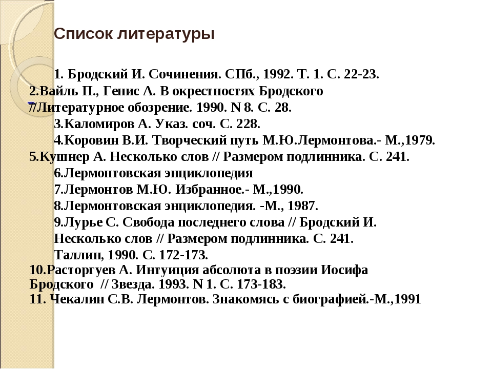 Список литературы  1. Бродский И. Сочинения. СПб., 1992. Т. 1. С. 22-23....