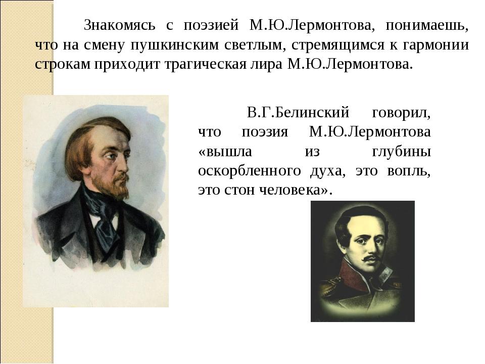 Знакомясь с поэзией М.Ю.Лермонтова, понимаешь, что на смену пушкинским светл...